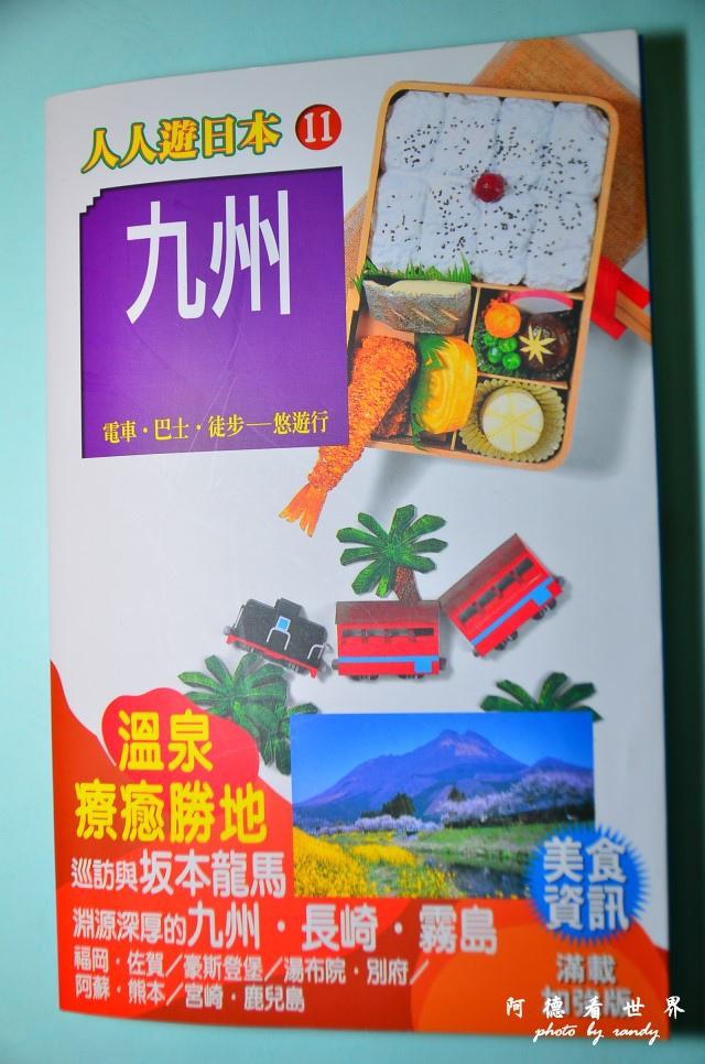 九州旅遊書 002.JPG