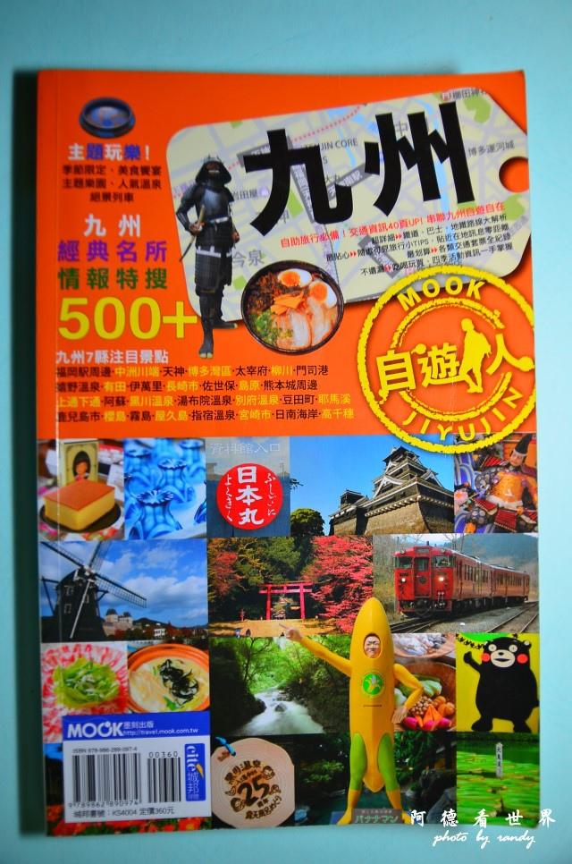 九州旅遊書 008.JPG