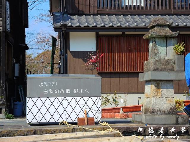 柳川-太宰府p77 124.JPG