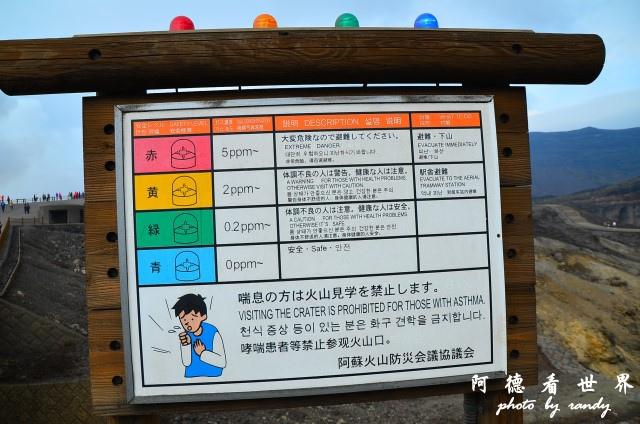 九重-阿蘇D7 134.JPG