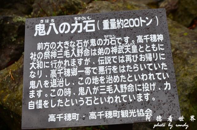 高千穗-日南D7 047.JPG