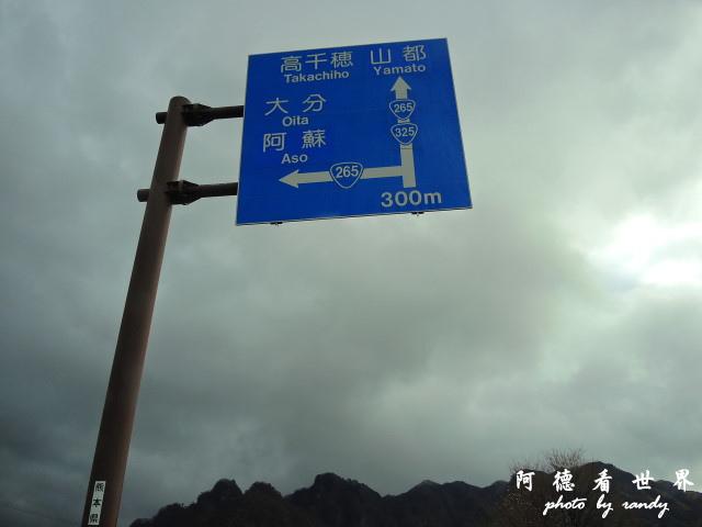 高千穗-日南P77 012.JPG