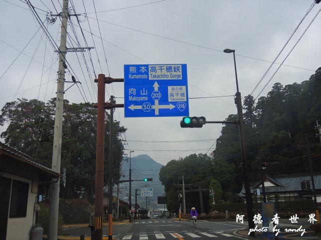 高千穗-日南P77 032.JPG