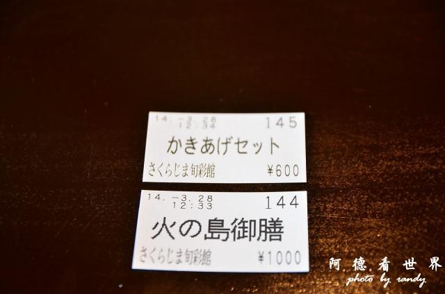 櫻島-鹿兒島D7 049.JPG
