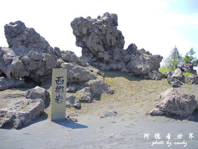 櫻島-鹿兒島P77 081.JPG