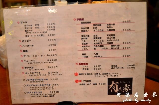 櫻島-鹿兒島D7 189.JPG