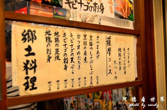 櫻島-鹿兒島D7 197.JPG