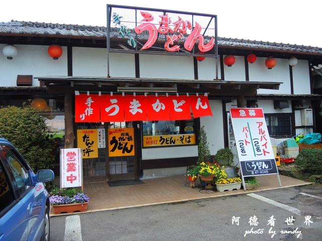 佐賀-嬉野P77 012.JPG