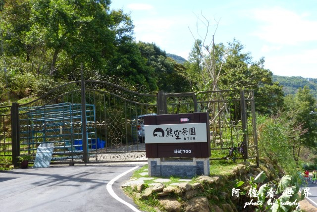 熊空茶園-三耕居FZ 004.JPG