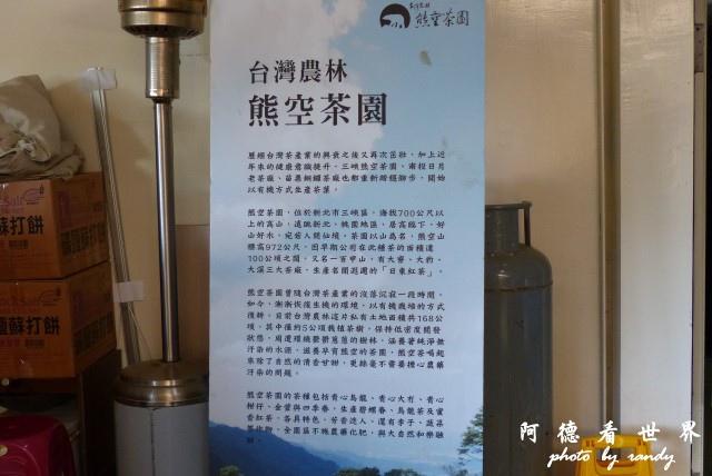 熊空茶園-三耕居FZ 022.JPG