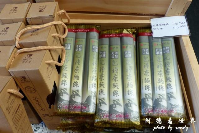 熊空茶園-三耕居FZ 042.JPG