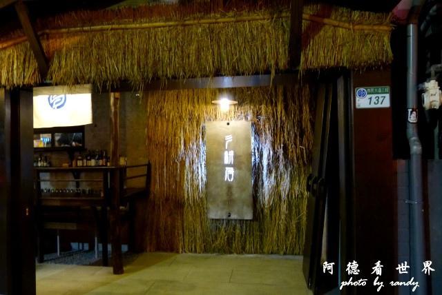 熊空茶園-三耕居FZ 129.JPG