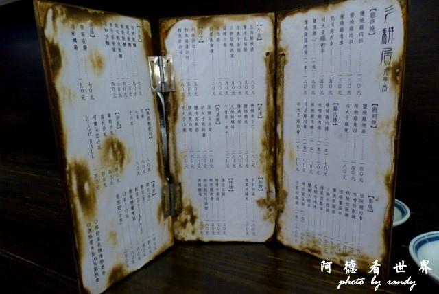 熊空茶園-三耕居FZ 148.JPG