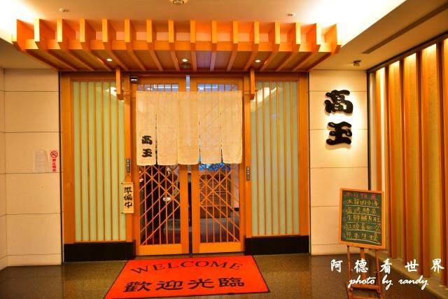 高玉日本料理D810 047.JPG