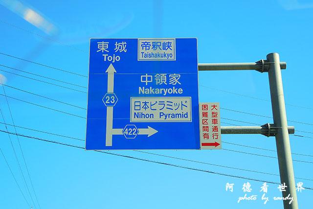 帝釋峡P7700 034.JPG