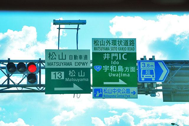 松山-大洲P7700 182.JPG