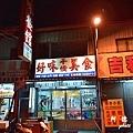 福壽山農場D810 146.JPG