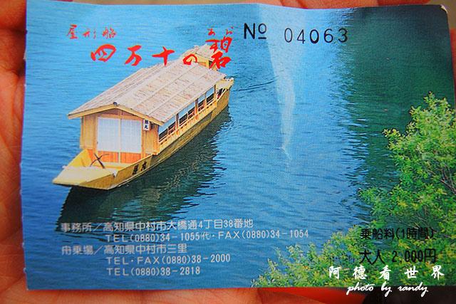 四萬十川P7700 200.JPG
