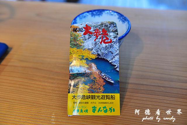 大步危-祖谷D810 101.JPG