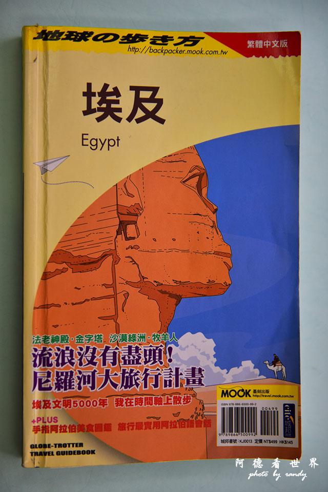 埃及東非資料D810 005.JPG