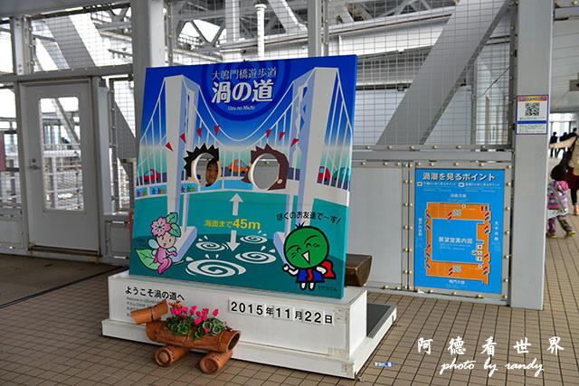 鳴門-德島D810 074.JPG