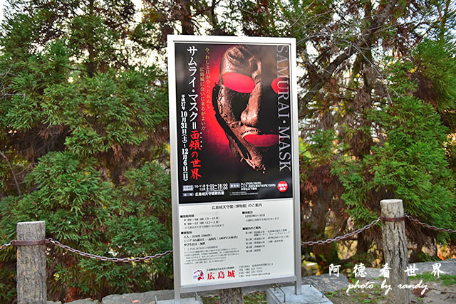 岡山-廣島D810 247.JPG