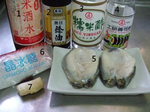 貝鮑甘露煮_材料(依序):米酒水、純釀造黑豆蔭油、糯米醋、壽司醋、急凍生樂可思貝(智利鮑)、冰糖、嫩薑