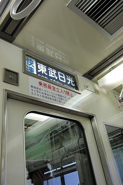 東武區間快速電車