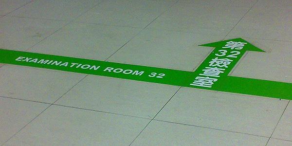 第32檢查室