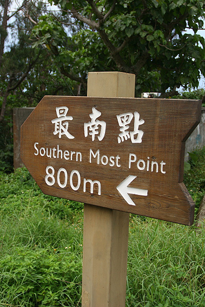 前往台灣最南點