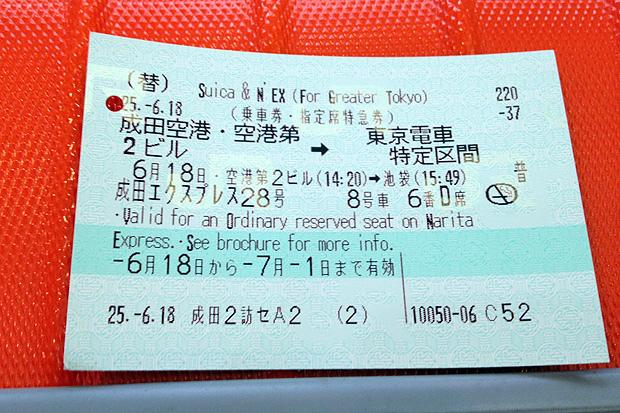 N'EX乘車票