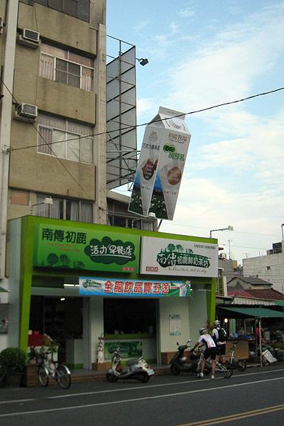 南傳初鹿早餐店