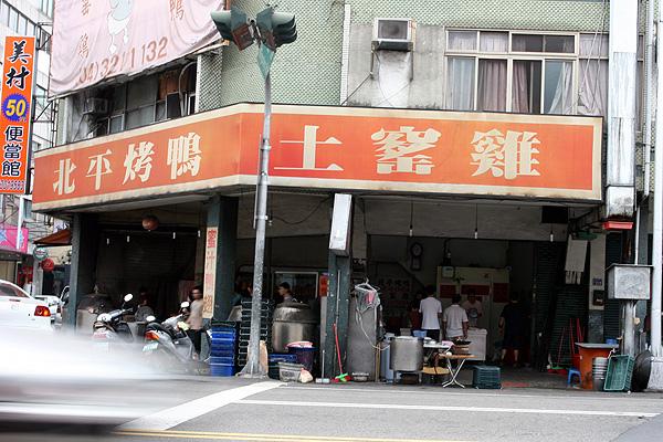 北京烤鴨?