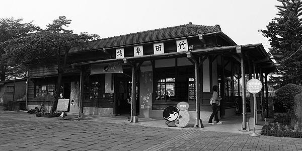 竹田車站(灰階化)
