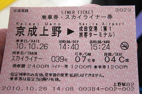 SKYLINER車票
