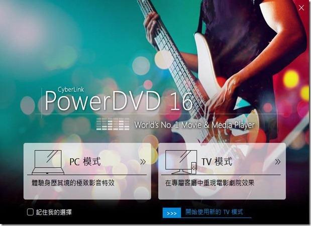 POWERDVD16-001