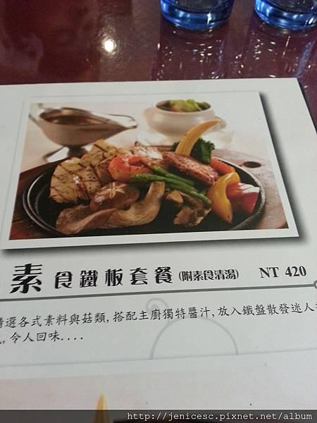 潘朵拉之宴-「素」食套餐