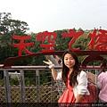 安然走過天空之橋,拍照留影一下!