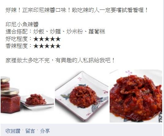 FB上PO文