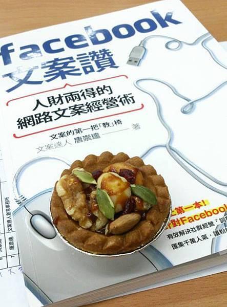 facebook文案讚新書發表會的焦糖堅果塔