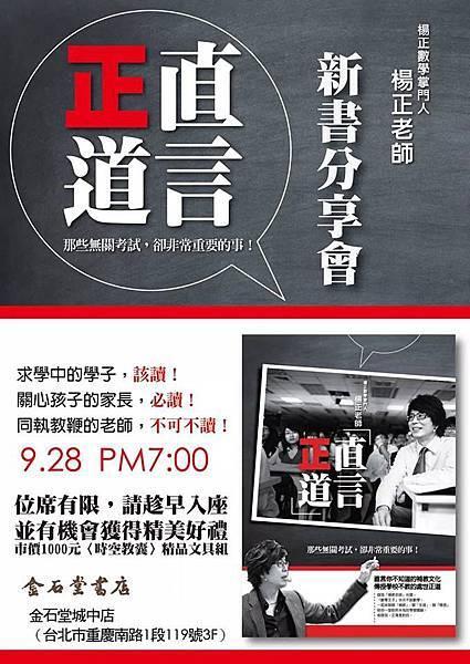 直言正道-台北新書簽書分享會