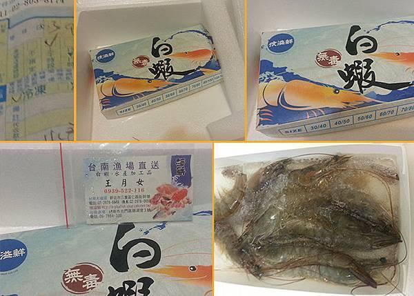 飧溢鮮無毒白蝦-開箱