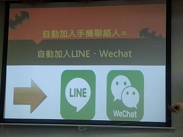 自動加入聯絡人-整合Line、Wechat