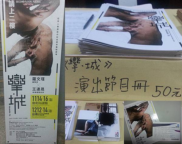 稻草人現代舞團-1114松山文創園區首演