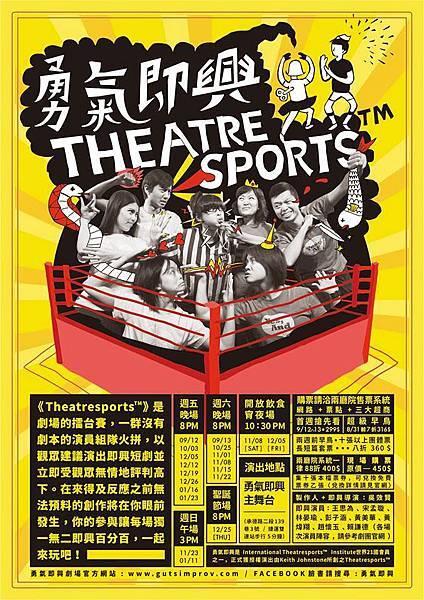 勇氣即興劇場-Theatresports-2