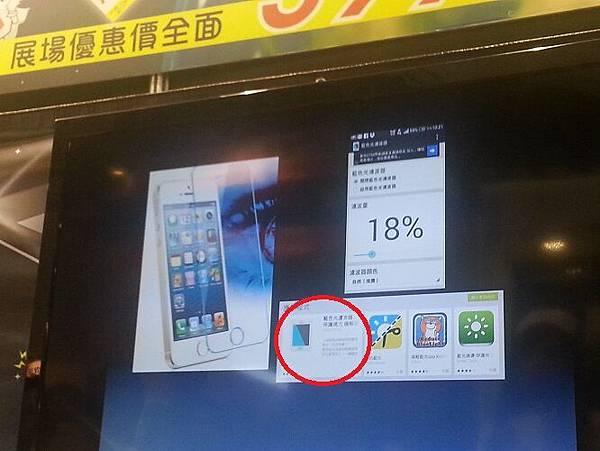 超能保護貼-濾藍光APP