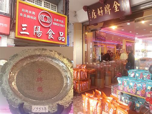 三陽食品-店門口