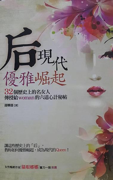 【后現代優雅崛起】-封面
