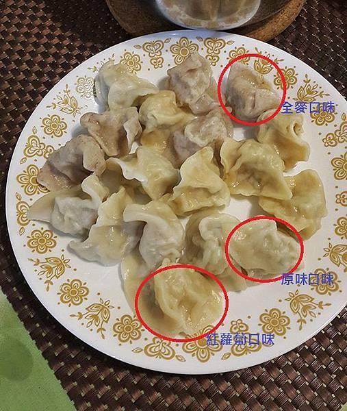 三元寶水餃-全麥紅蘿蔔原味三種口味一次滿足