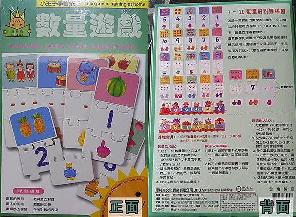 理特尚的數量遊戲-「數學」認知圖卡-外包裝